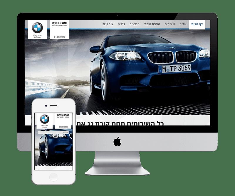 סאלם נצרת - מרכז שירות מורשה BMW