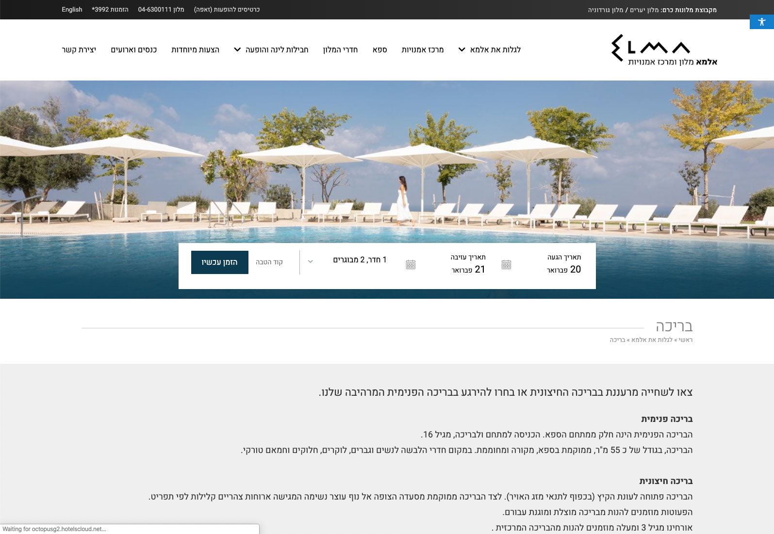 בניית אתרים לבתי מלון - מלון אלמא