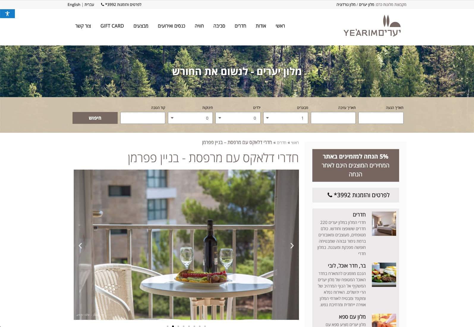 בניית אתרים לבתי מלון - מלון יערים