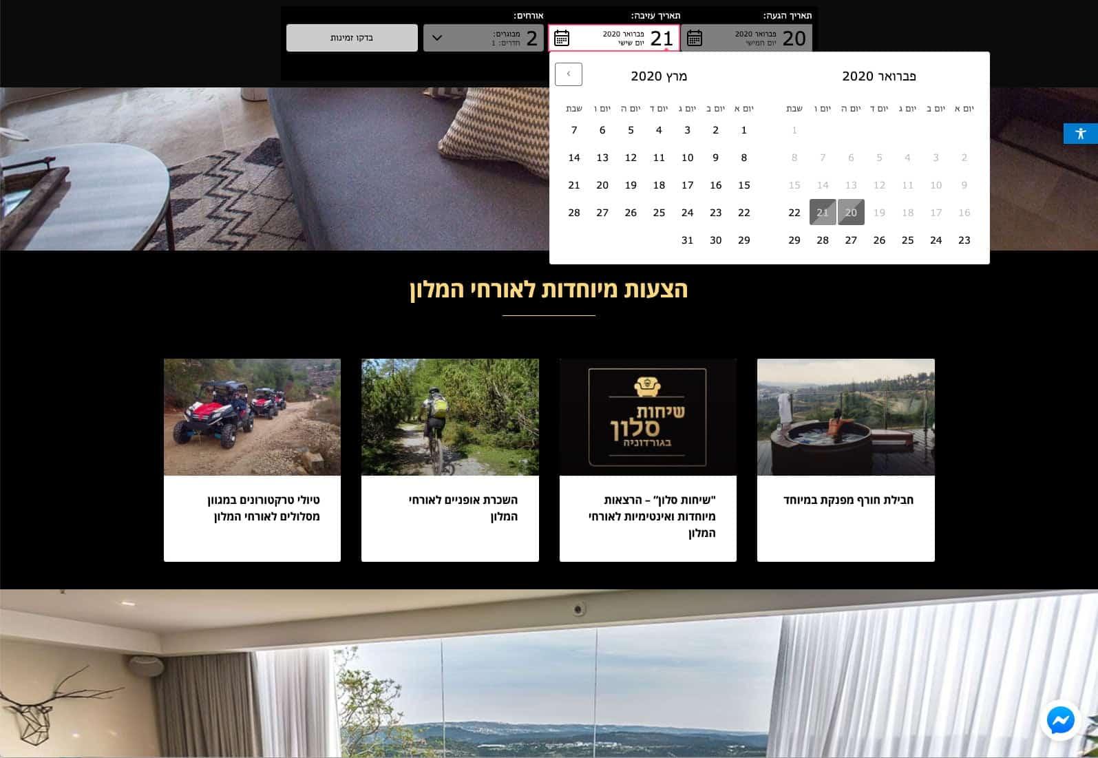 בניית אתרים לבתי מלון - מלון גורדוניה
